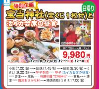 宝当神社と活イカ会席の昼食
