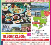 鹿児島志布志コース 海鮮グルメと大隅半島名所巡り
