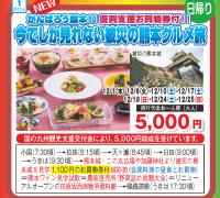 今でしか見られない被災の熊本グルメ旅