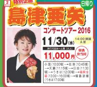 島津亜矢コンサートツアー2016