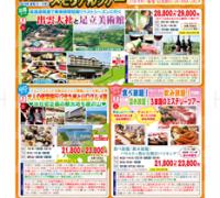メモリアルツアー 夏号(6~8月)