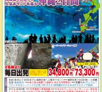 国際通りに泊まり人気ポイントを巡る 沖縄2日間