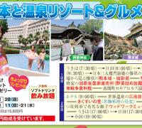 熊本コース 熊本と温泉リゾート&グルメ