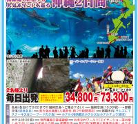 国際通りの泊まり人気スポットを巡る、沖縄2日間