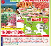 たびらコース 食べ放題、飲み放題、詰め放題 西九州グルメ旅