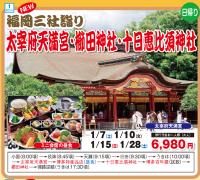 福岡三社詣り 太宰府天満宮・櫛田神社・十日恵比須神社