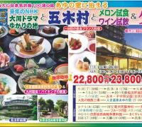人吉コース あゆの里に泊まる 五木村とグルメ旅