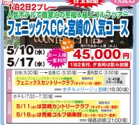 フェニックスCCと宮崎の人気コース