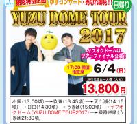 YUZU DOME TOUR 2017
