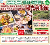 純日本料理と陽光美術館